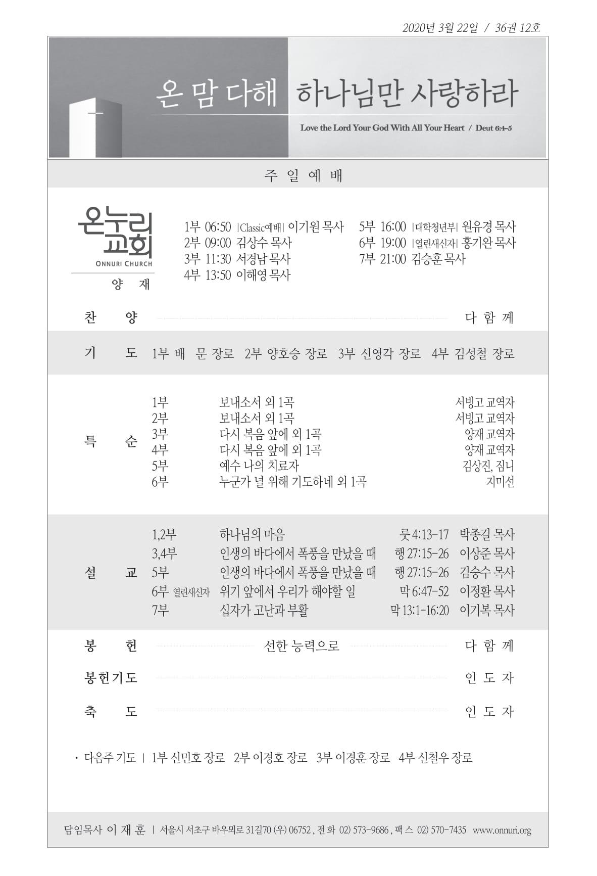 yangjae_200322