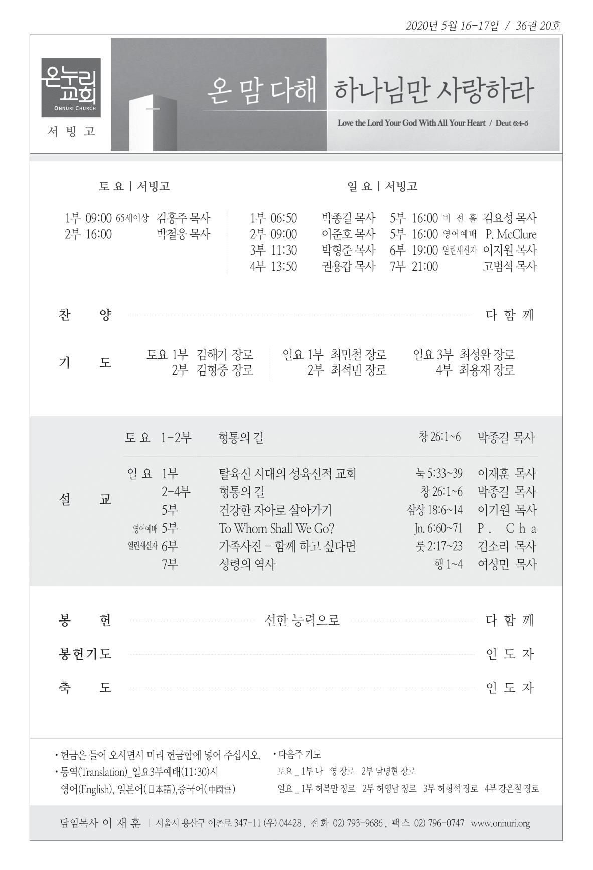 seobingo_200516