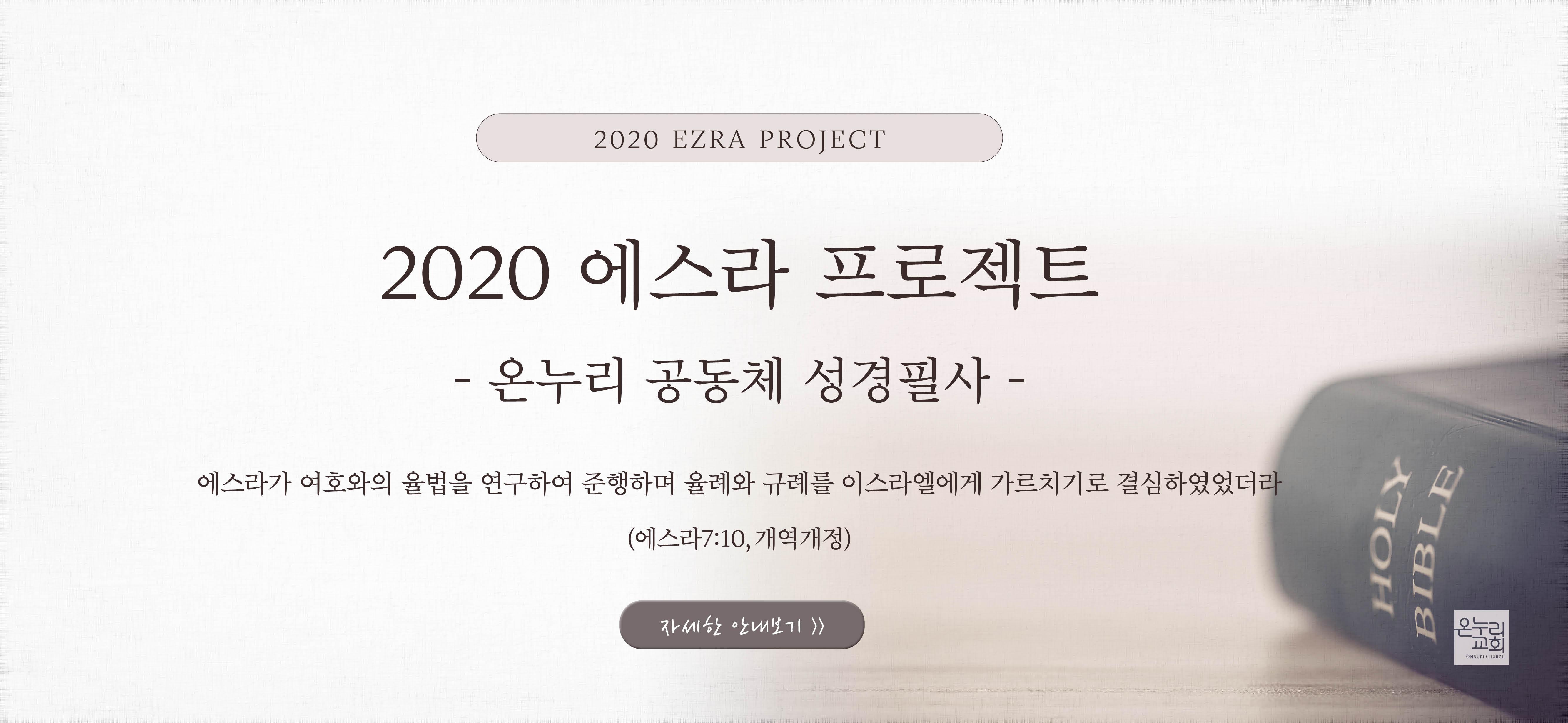 2020 성경필사