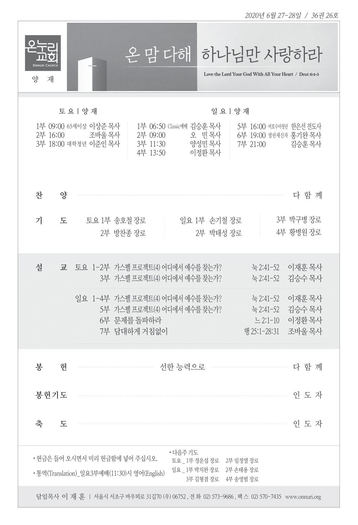 yangjae_200627