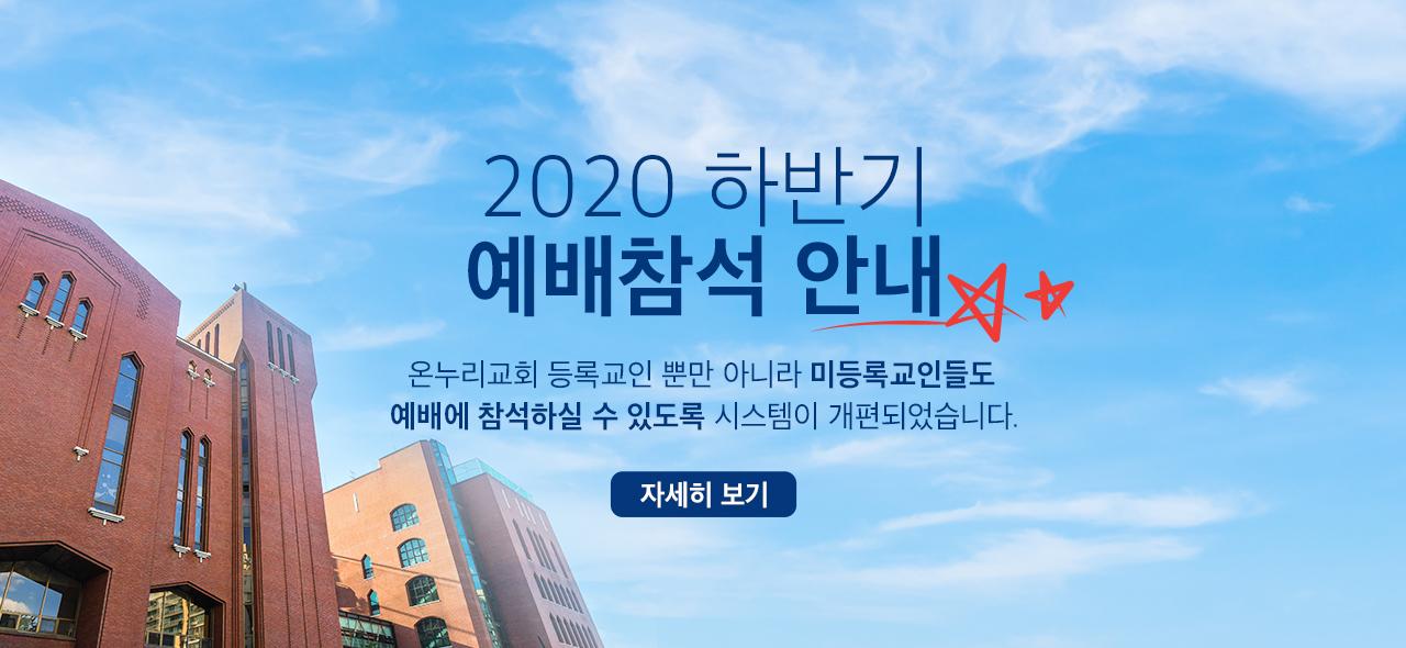 2020 하반기 예약참석 안내