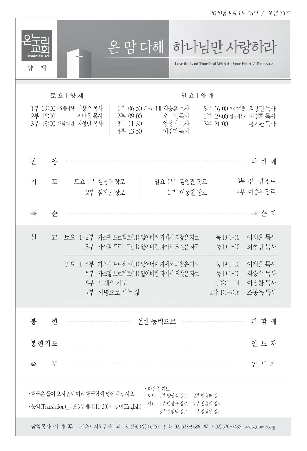 yangjae_200816