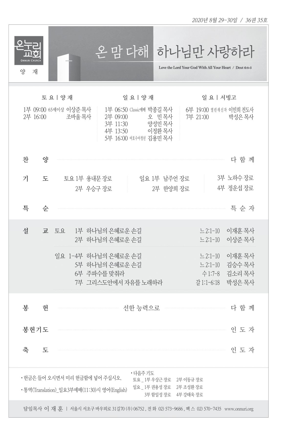 yangjae_200830