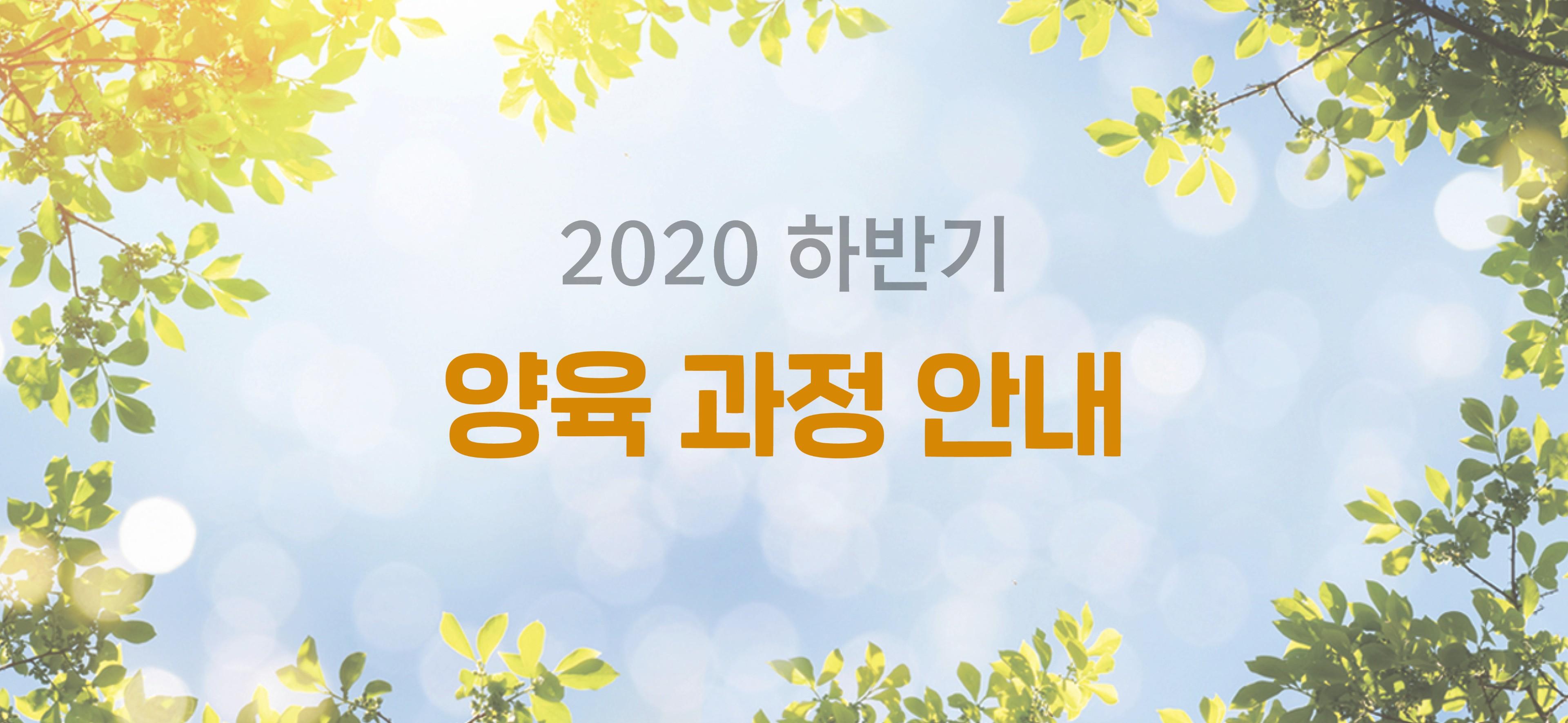 온누리교회 2020 하반기 양육 과정