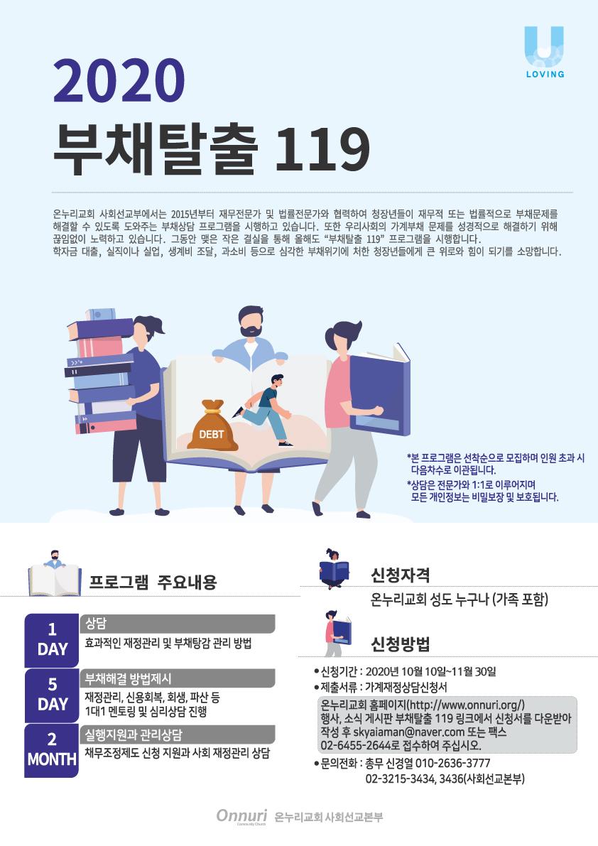 부채탈출119 포스터