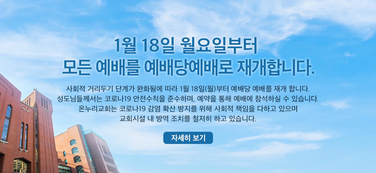 2021.01 예배재개
