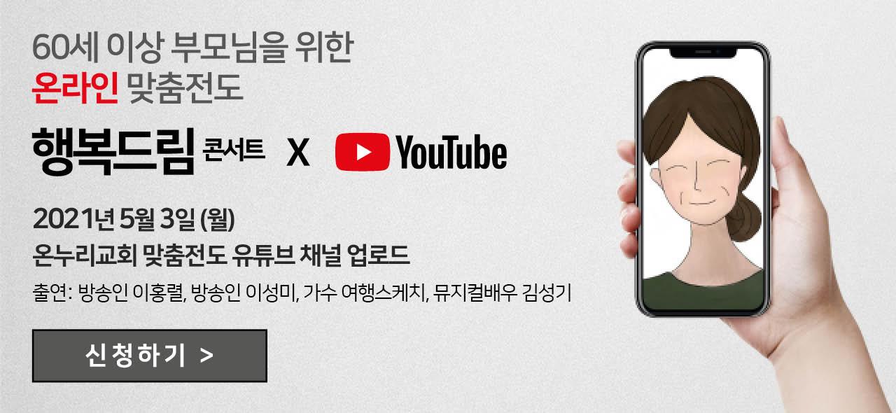 2021 부모맞춤전도집회 '행복드림콘서트'