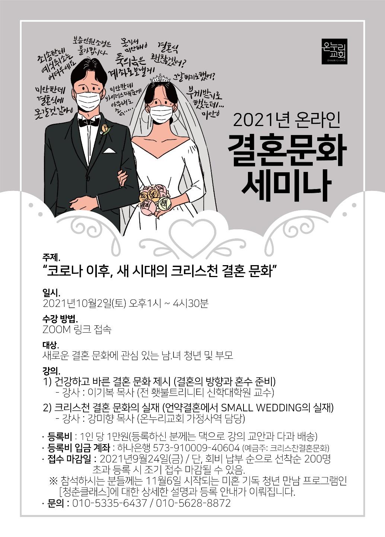 2021년 온라린 결혼문화세미나 포스터