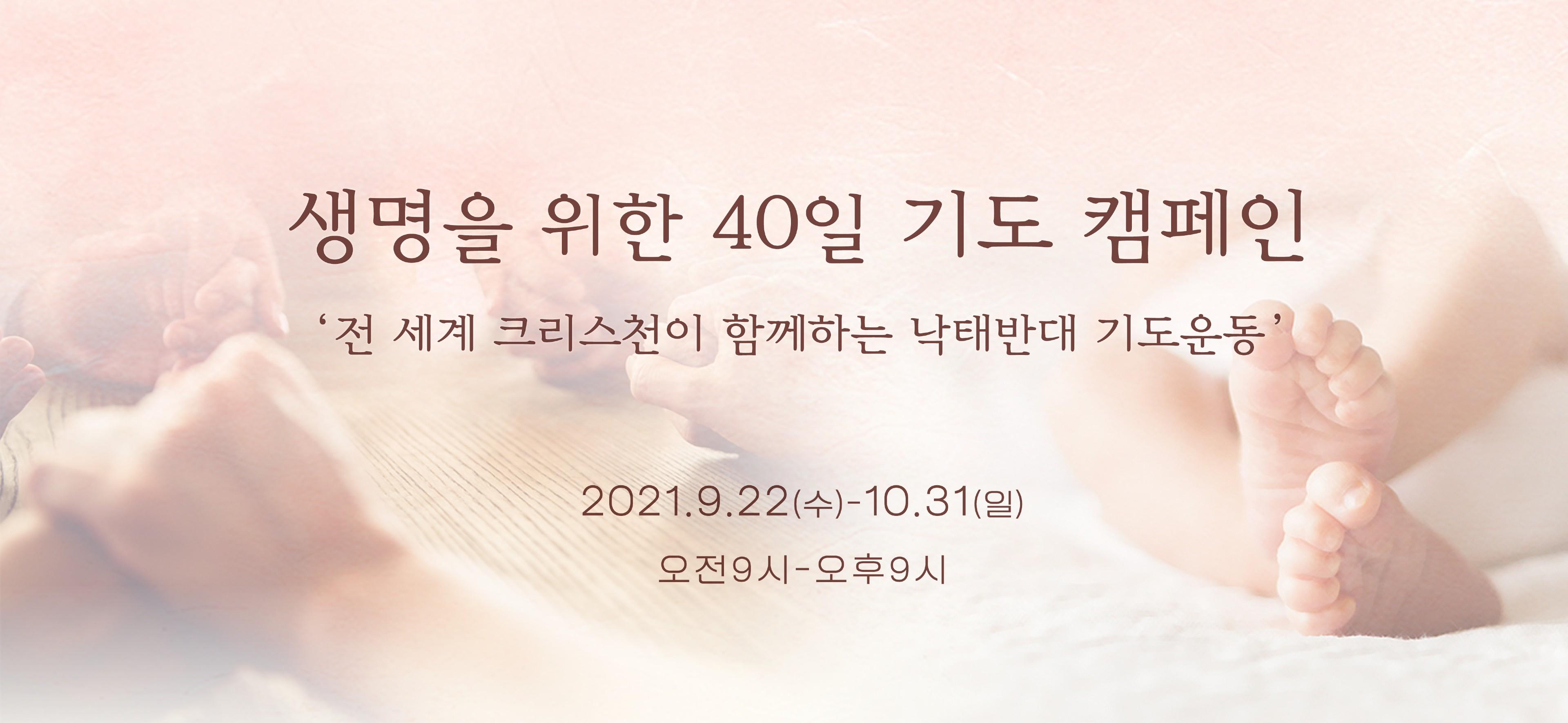 2021 생명을 위한 40일 기도캠페인